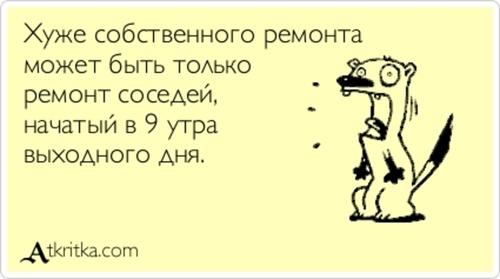 Анекдоты Про Ремонт